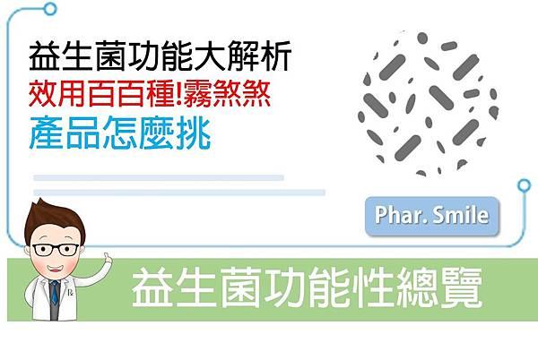 益生菌功能性總覽封面