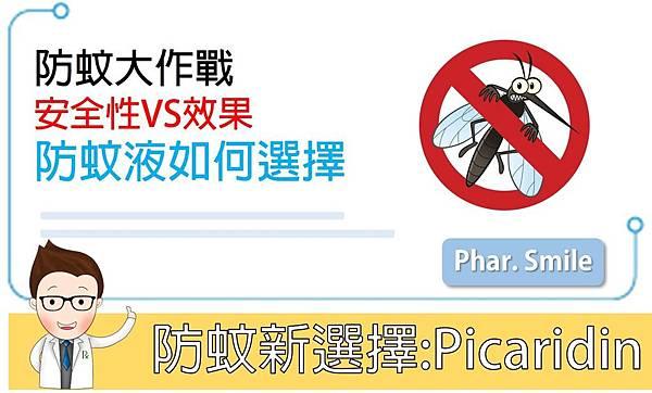 防蚊新選擇 picaridin