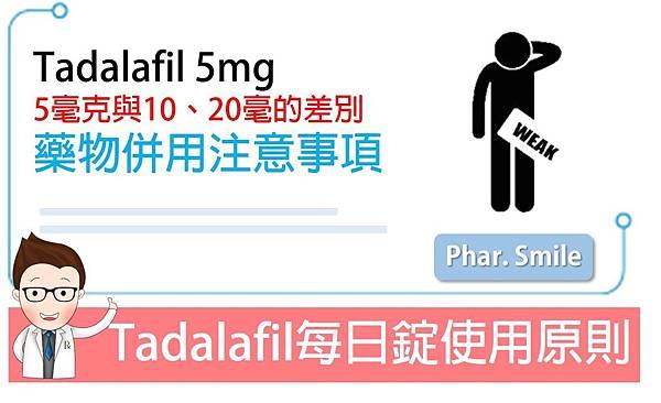 Tadalafil每日錠使用原則.jpg
