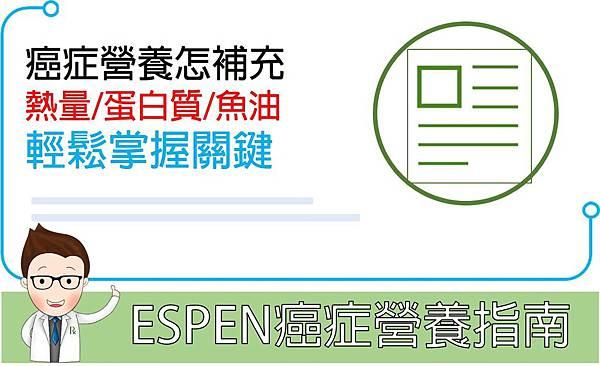 ESPEN癌症營養指南.jpg