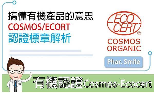 有機認證COSMOS ECOCERT