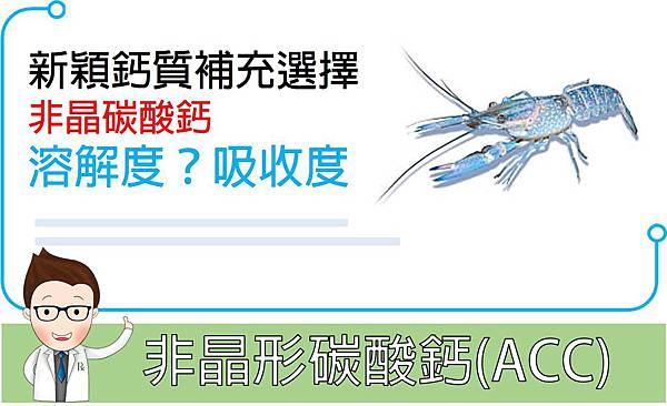 ACC非晶形鈣