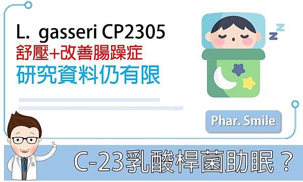 c23乳酸桿菌助眠?