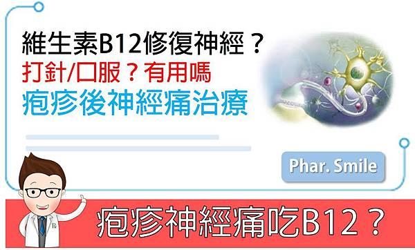 疱疹神經痛吃B12