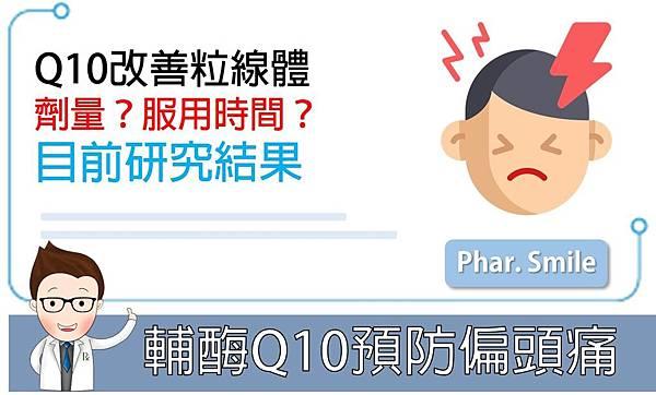 輔酶Q10預防偏頭痛