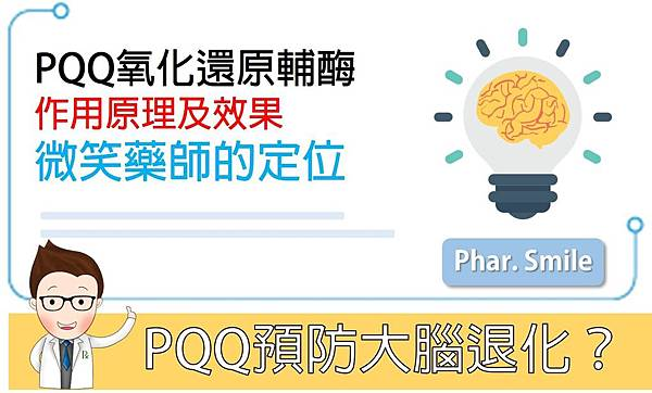 PQQ預防大腦退化