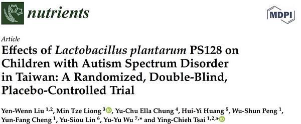 PS128改善自閉症的paper