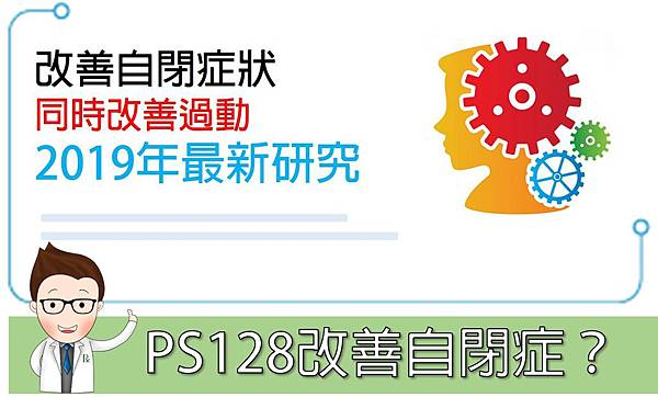 PS128改善自閉症