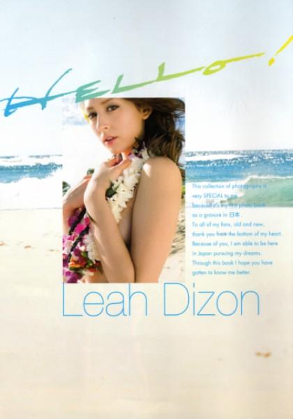 リア・ディゾン写真集「ハロリア!Hello! Leah」