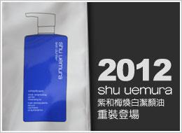 植村秀2012
