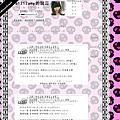 [無名留言樣式分享]姬系骷髏的粉紅龐克樂章
