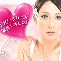 リアプロデュースアクセサリー「Love Note」
