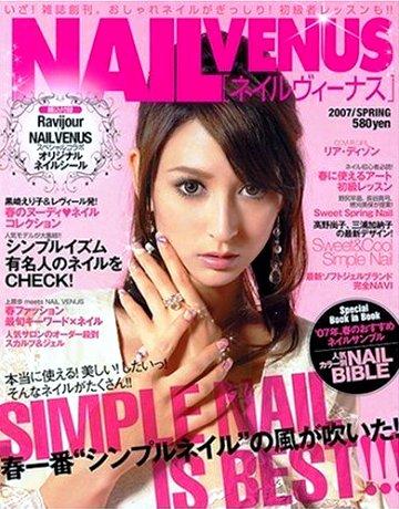 NAIL VENUS (ネイルヴィーナス) 2007年 03月号 [雑誌].jpg