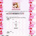 華麗姬系蕾絲粉紅愛心玫瑰.png