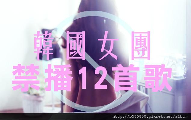 19禁 算什麼!女團放話:挑戰26禁無極限 ! OVERDOPE.COM 在此為您火辣鹹濕點播