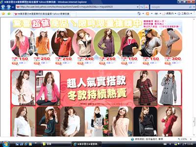 網購服飾1.jpg