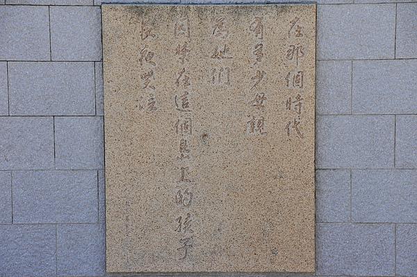 人權紀念碑.JPG