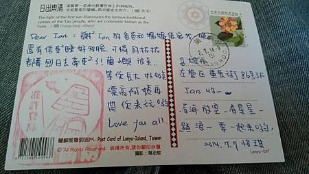 蘭嶼-琪寄明信卡給ian2.jpg