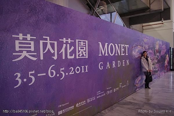 110327.莫內花園 at 台北市立美術館 (2).jpg