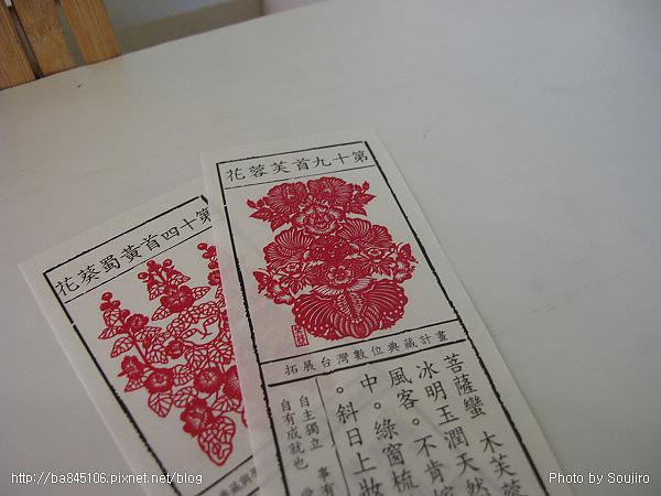 101204.2010台北花博-2.圓山資訊站 (12).jpg