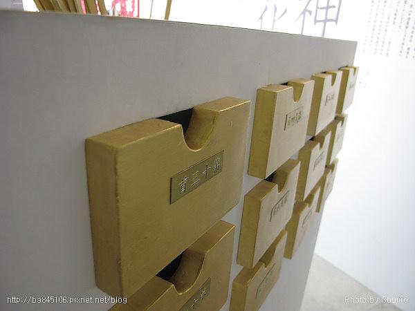 101204.2010台北花博-2.圓山資訊站 (29).jpg