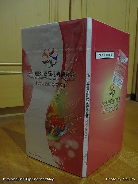 2010臺北國際花卉博覽會.吉祥物紀念套票 (6).jpg