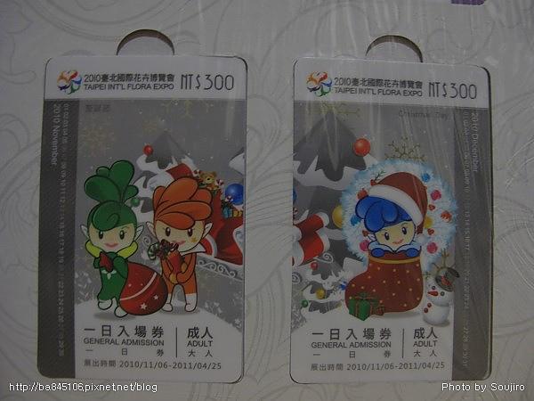 2010臺北國際花卉博覽會.吉祥物紀念套票 (16).jpg