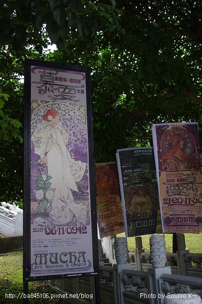 慕夏展 at 故宮博物院 (6).jpg