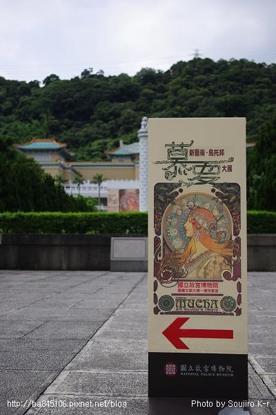 慕夏展 at 故宮博物院 (9).jpg