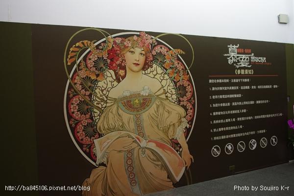 慕夏展 at 故宮博物院 (11).jpg