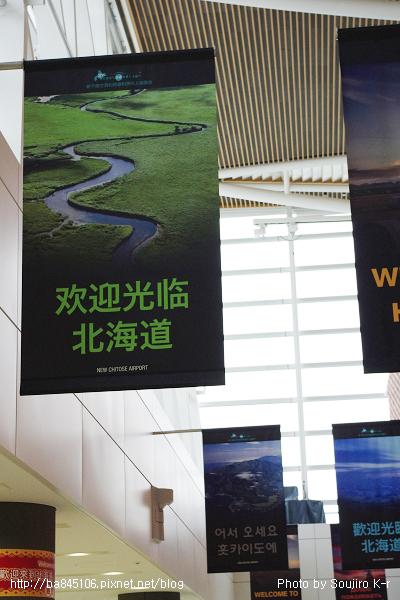 D1-02.新千歲國際空港 (6).jpg