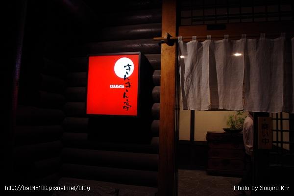 D1-06.NIDOM.居酒屋 (1).jpg