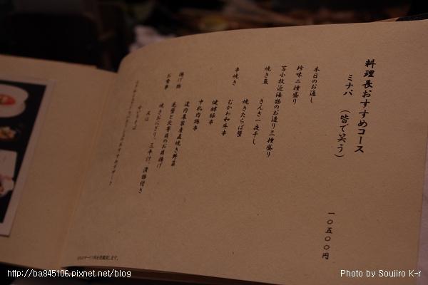 D1-06.NIDOM.居酒屋 (34).jpg