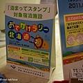 D2-10.TOMAMU.晚餐後的閒晃 (8).jpg