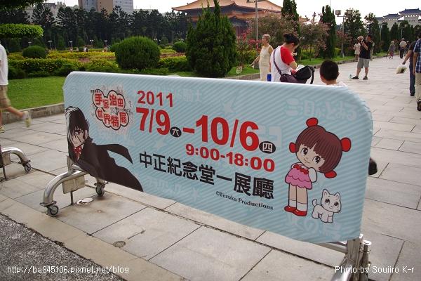 2011.08.20.手塚治虫世界特展 (1).jpg