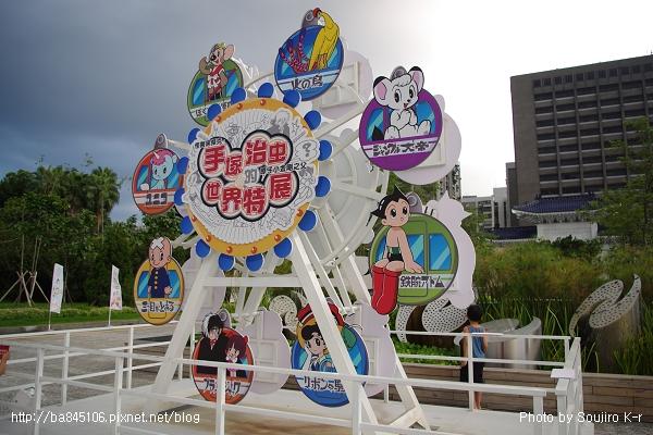 2011.08.20.手塚治虫世界特展 (2).jpg