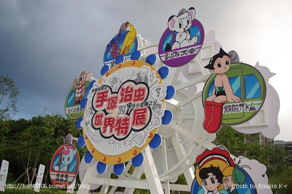 2011.08.20.手塚治虫世界特展 (3).jpg