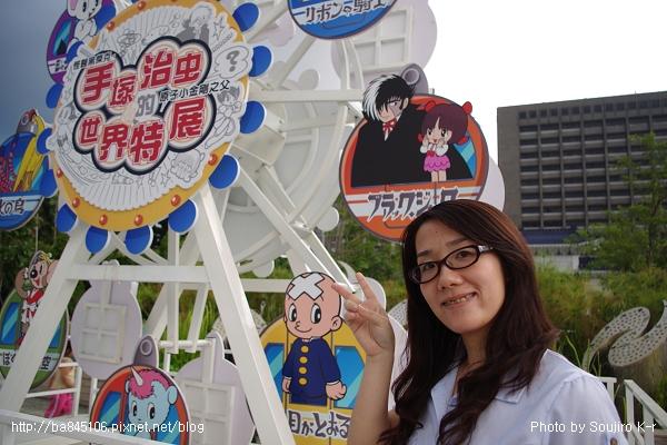 2011.08.20.手塚治虫世界特展 (4).jpg