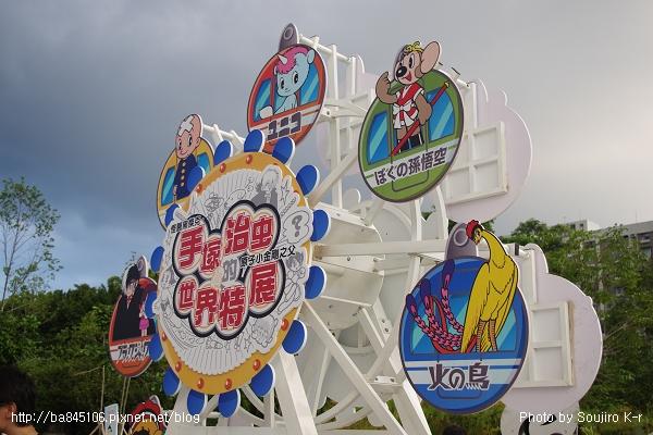 2011.08.20.手塚治虫世界特展 (7).jpg