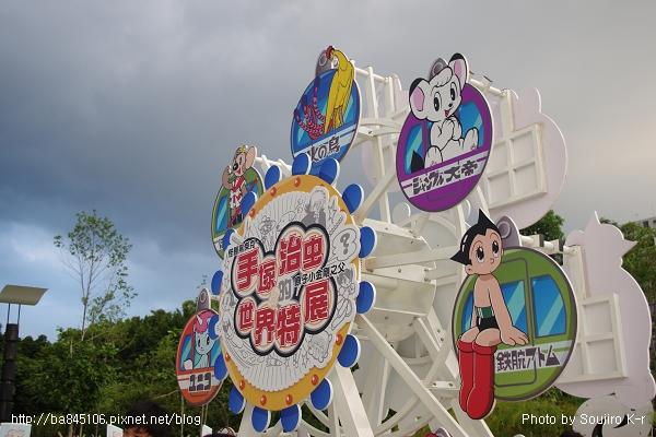 2011.08.20.手塚治虫世界特展 (8).jpg
