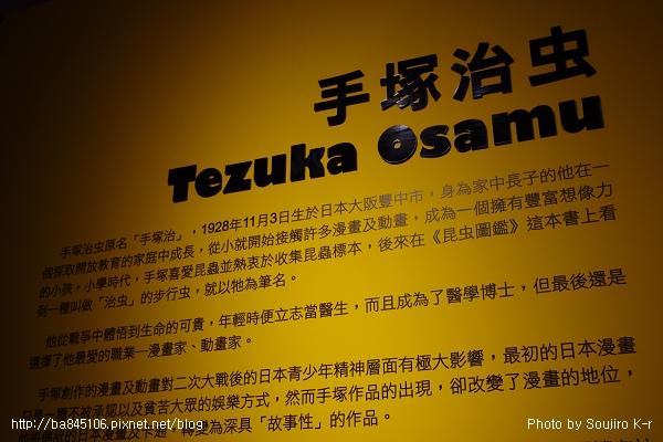 2011.08.20.手塚治虫世界特展 (68).jpg