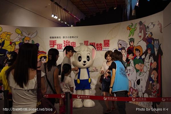 2011.08.20.手塚治虫世界特展 (98).jpg