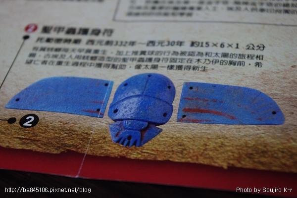 2011.08.20.埃及古文明特展 (37).jpg