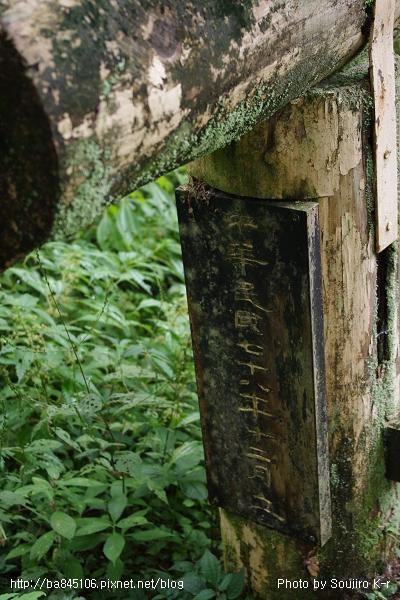 2011.09.10.宜蘭.棲蘭.明池山莊神木二日遊 (197).jpg