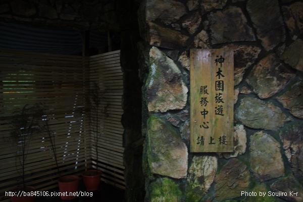 2011.09.10.宜蘭.棲蘭.明池山莊神木二日遊 (285).jpg