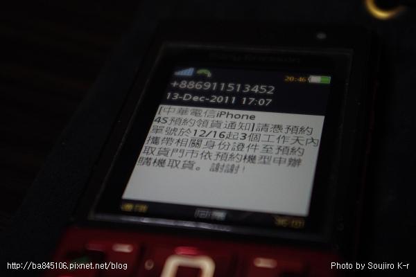 中華電信.IPhone 4S.預約取貨通知.jpg