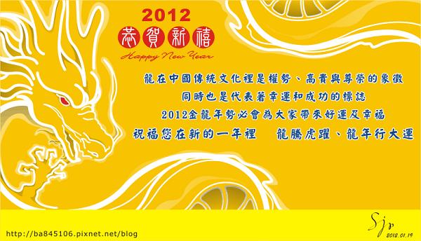 2012新年電子賀卡01-4-2.jpg