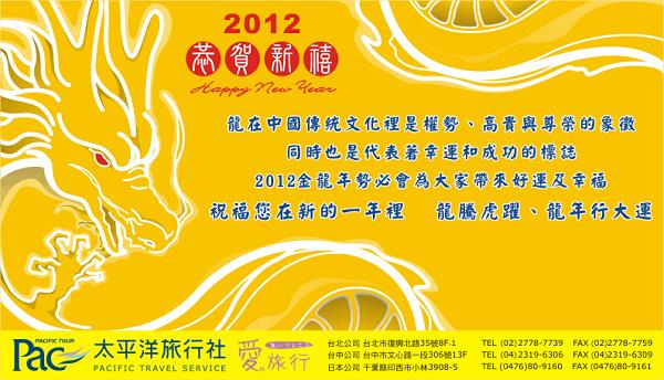 2012新年電子賀卡01-4-3.jpg