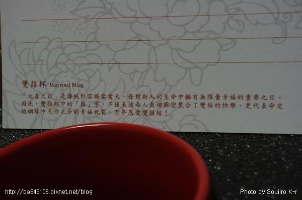 天晴設計出品.喜器.雙囍杯 (9).jpg