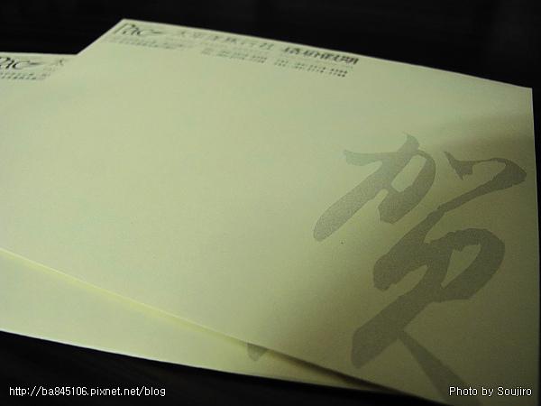 2011農曆新年賀卡 (1).jpg